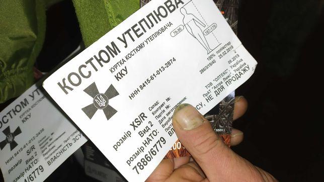 Продам Куртку костюма утеплювача (Флиска)