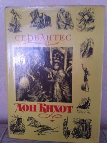 Продам редкую книгу Сервантеса Дон Кихот с иллюстрациями Доре