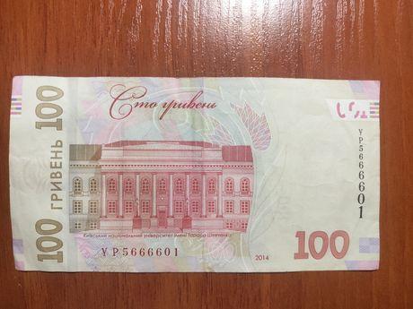 купюра 100 гривень з рідкісним номером, уникальная купюра УР 5666601