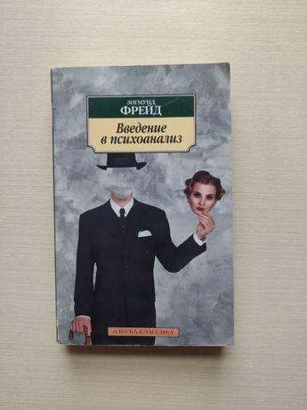Книга «Введение в психоанализ» З. Фрейд