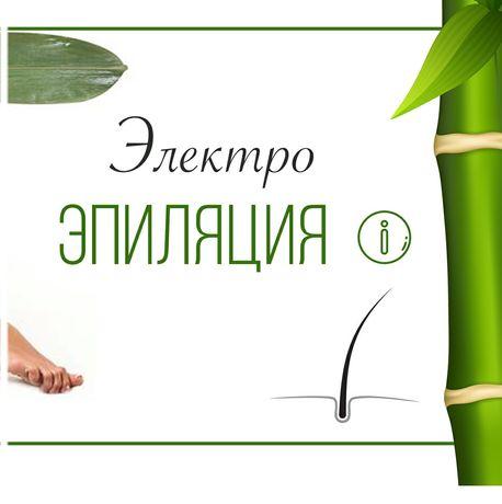 Электроэпиляция Одесса. Удаление волос НАВСЕГДА. Безопасно и эффективн