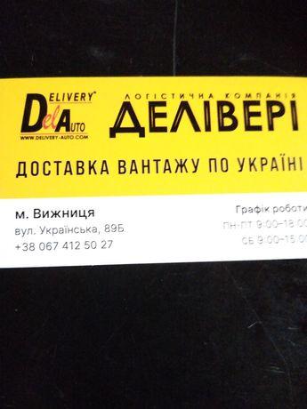 Перевезення України