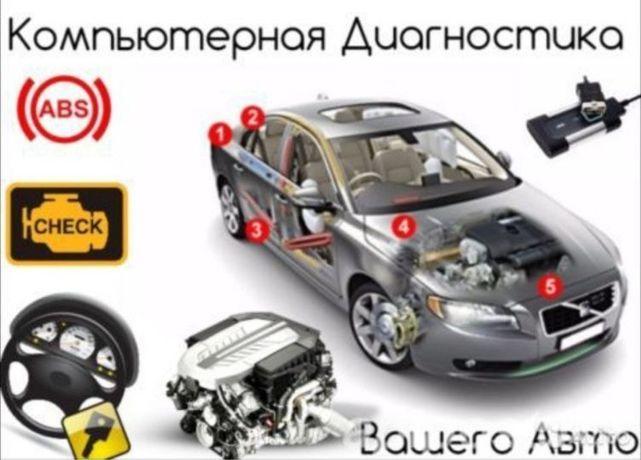 Компьютерная диагностика авто, адаптация, диагностика мотор-тестером.