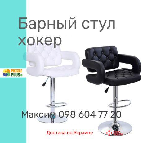 Барный стул хокер Bonro B-823A, ЭКО КОЖА! 6 цвета, ДОСТАВКА !