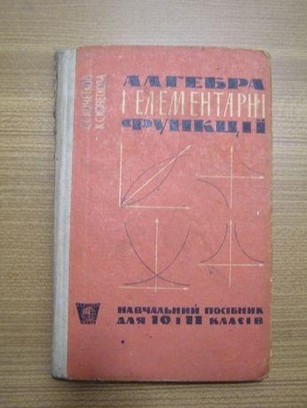 Алгебра 10 -11 кл