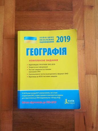 Книга ЗНО з географії 2019 року