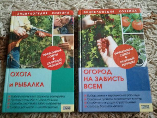 "Книги "" Энциклопедия хозяина"""
