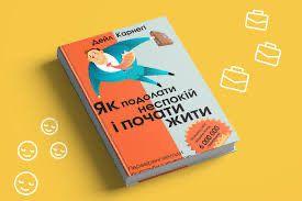 Книга в електронному форматі «Як подолати неспокій і почати жити»