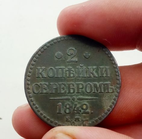 2 копейки серебром 1842. Монета. нумизматика