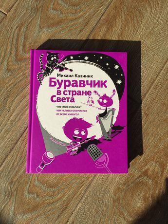 Детская книга «Буравчик в стране света». Михаил Казиник