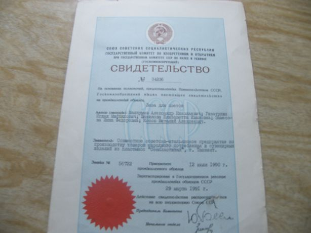 авторские свидетельства СССР 1988-90г.