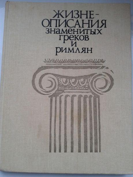 Ботвинник М. Н. и др. Жизнеописания знаменитых греков и римлян