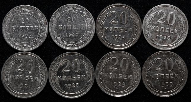 Монеты-Серебрян. 20 коп СССР с 1922 по 1930 год(8 штук)ЦЕНА ЗА ВСЕ!