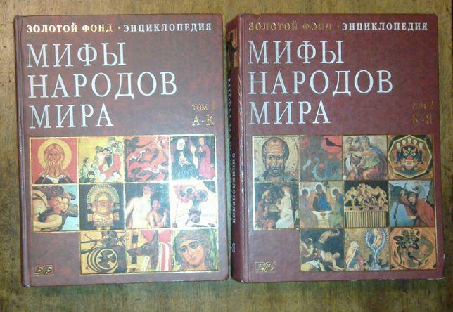 Мифы народов мира в 2 томах