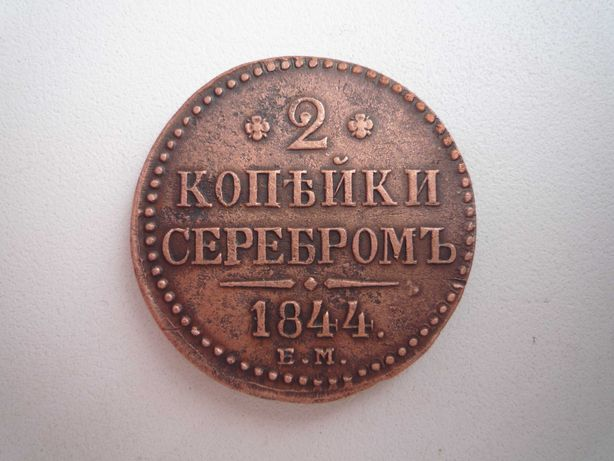 2 копейки серебром 1844 года, Николай I.