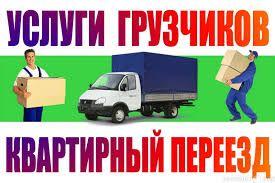Грузоперевозки по Запорожью и Украине.Перевозка мебели. Грузчики.