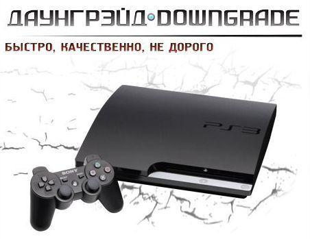 PlayStation 3 PS3  Прошивка, Запись Игр,чистка,замена термопа