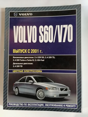 Книга по ремонту и обслуживанию Volvo S60 / V70 с 2001 г Бензин/Дизель