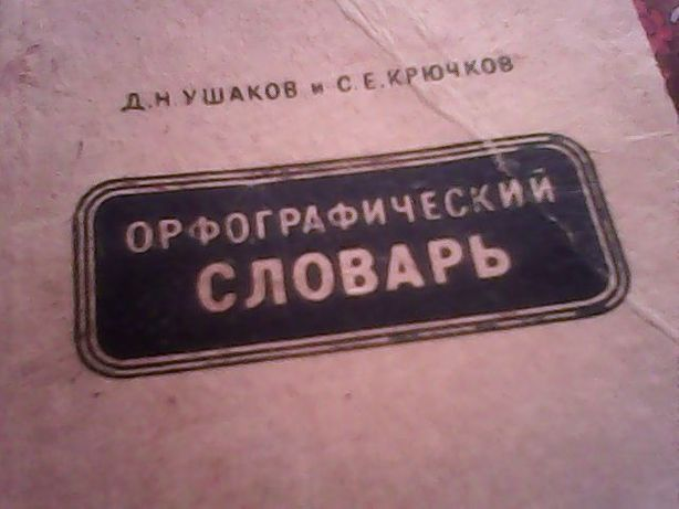 Орфографический словарь 1966 г. Ушаков и Крючков