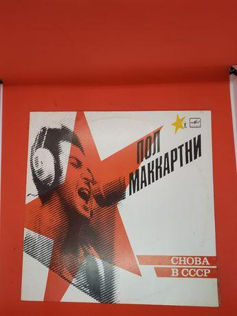 Пол Маккартни снова в СССР виниловая пластинка ссср винил