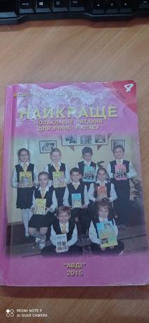 Найкраще позакласне читання для 4 класу