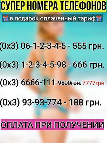 Новые красивые номера ВОДАФОН КИЕВСТАР ЛАЙФ Одинаковые парные сим трио