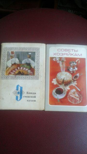 Наборы открыток: Кулинария.