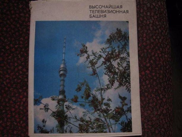 А.Я.Гриф Высочайшая телевизионная башня 1975г.