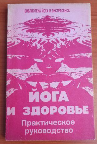 """Книга Ю. М. Иванов """"Йога и здоровье. Практическое руководство"""""""
