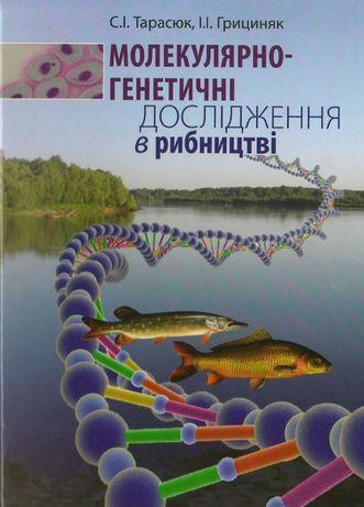Молекулярно-генетичні дослідження в рибництві - книга