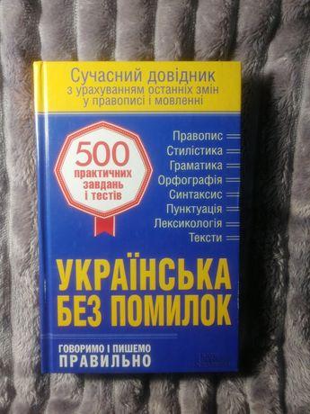 Книга сучасний довідник Українська мова без помилок