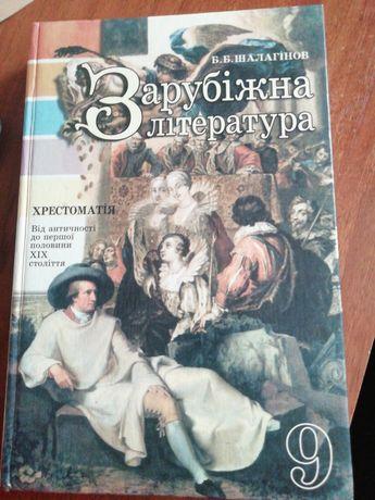 Хрестоматія 9 клас Шалагінов