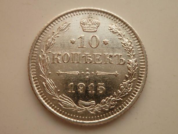 Серебряная царская монета в коллекцию! Монета 10 копеек 1915 год.