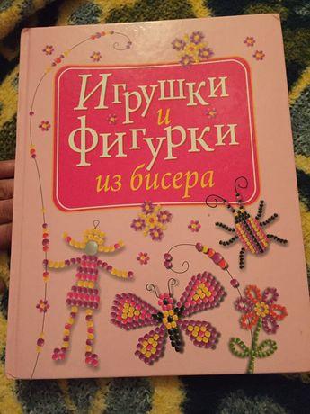 Книга « Игрушки и фигурки из бисера»