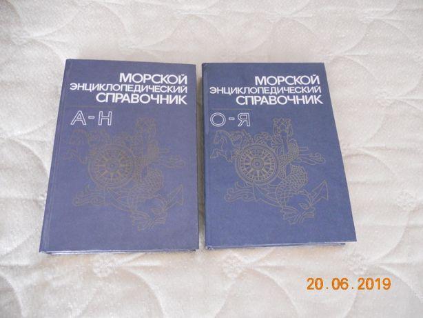 Продам морской энциклопедический справочник