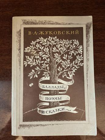 В.А.Жуковский «Баллады поэмы и сказки»