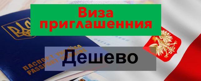 Срочное приглашение в Польшу для визи и био