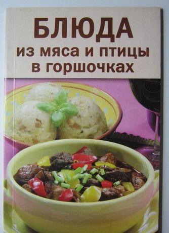 """Книга """"Блюда из мяса и птицы в горшочках"""""""