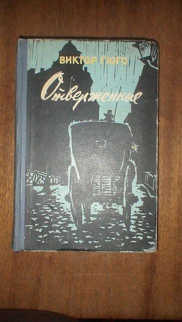 Виктор Гюго Отверженные, 1960г.