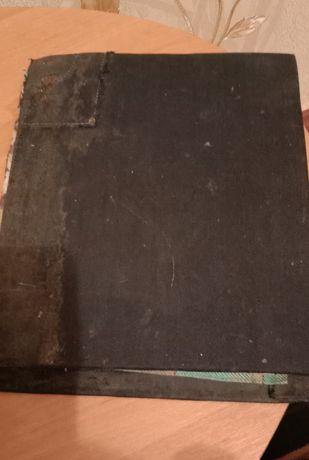 Книга 1854 года.