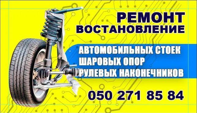 Ремонт, реставрация, стоек амортизаторов. MAN TGA,TGX.Mercedes ML, GL