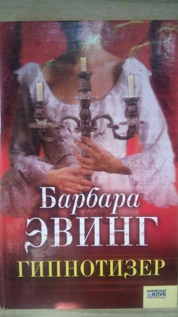 "Роман ""Гипнотизер"", автор Барбара Эвинг"