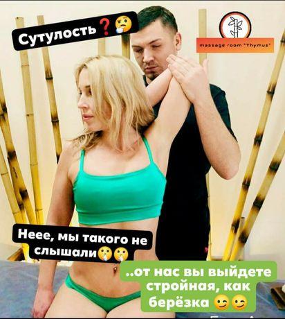 м. Контрактовая, авторский массаж для Вас