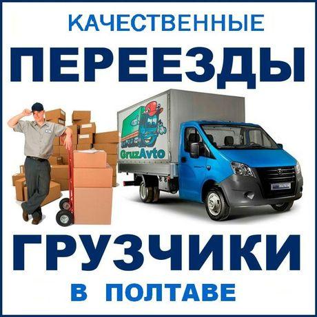 Грузчики + Авто. перевезти мебель, вещи, диван, пианино.