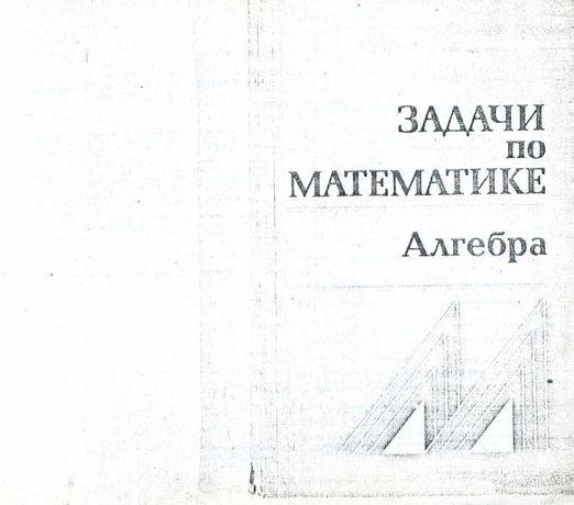 Вавилов Задачи по математике. Алгебра. Справочное пособие. книга