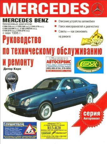 Mercedes E-class W210. Руководство по ремонту и эксплуатации. Книга.