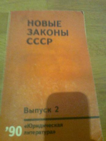 Новые законы СССР,1990, О гражданстве ,защите чести и дост.Президента,