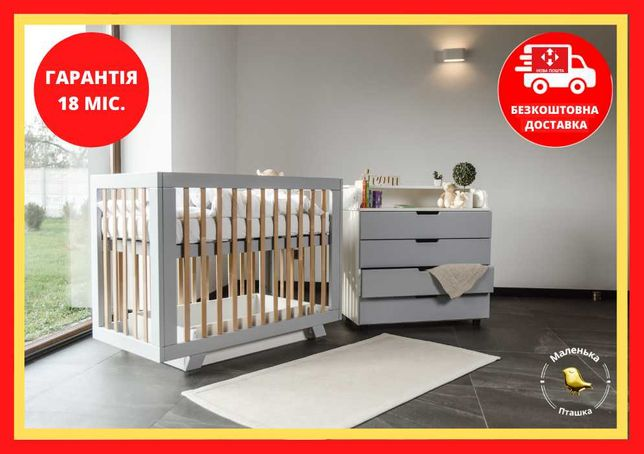 Комод с пеленальным столиком Монако, комод-пеленатор детский, кроватка