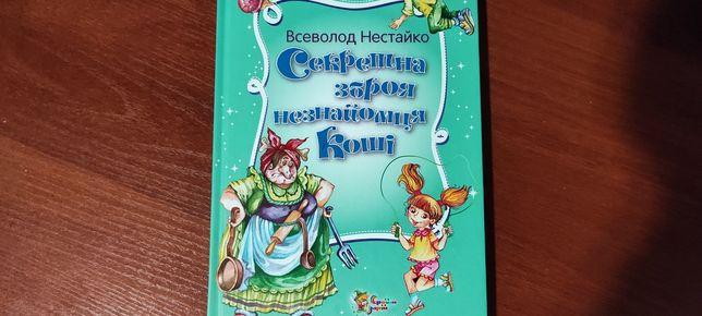 Дитяча книжка для дітей молодшого шкільного віку