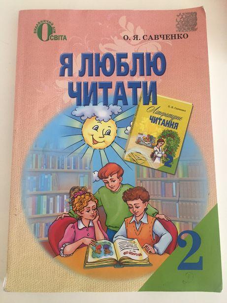 Підручник Я люблю читати 2 клас Савченко.